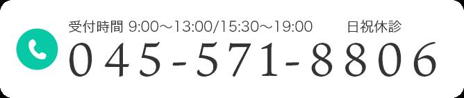 TEL:045-571-8806